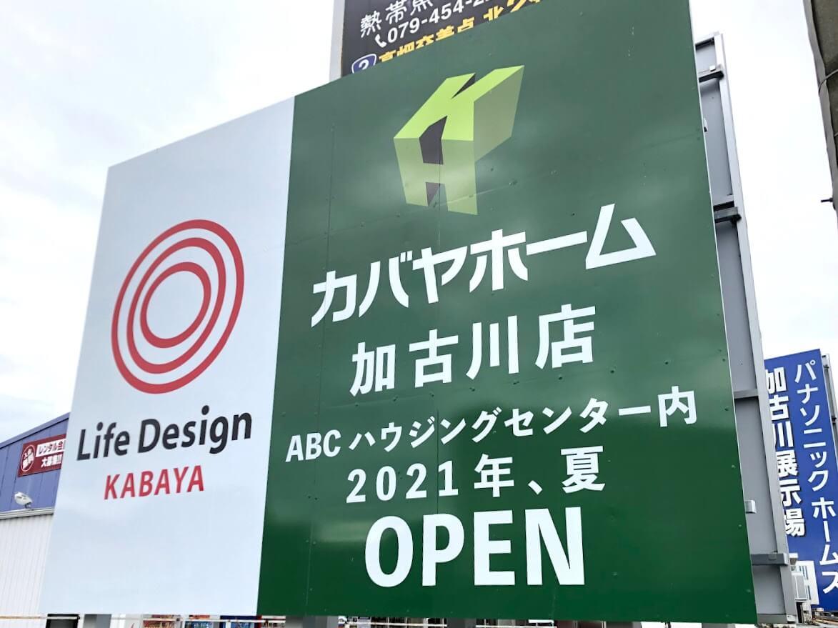 カバヤホーム加古川店の看板
