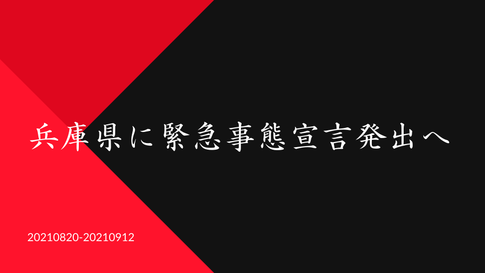 兵庫県に緊急事態宣言発出へ