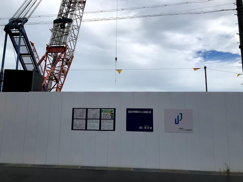 加古川平岡町NKビル工事現場の看板