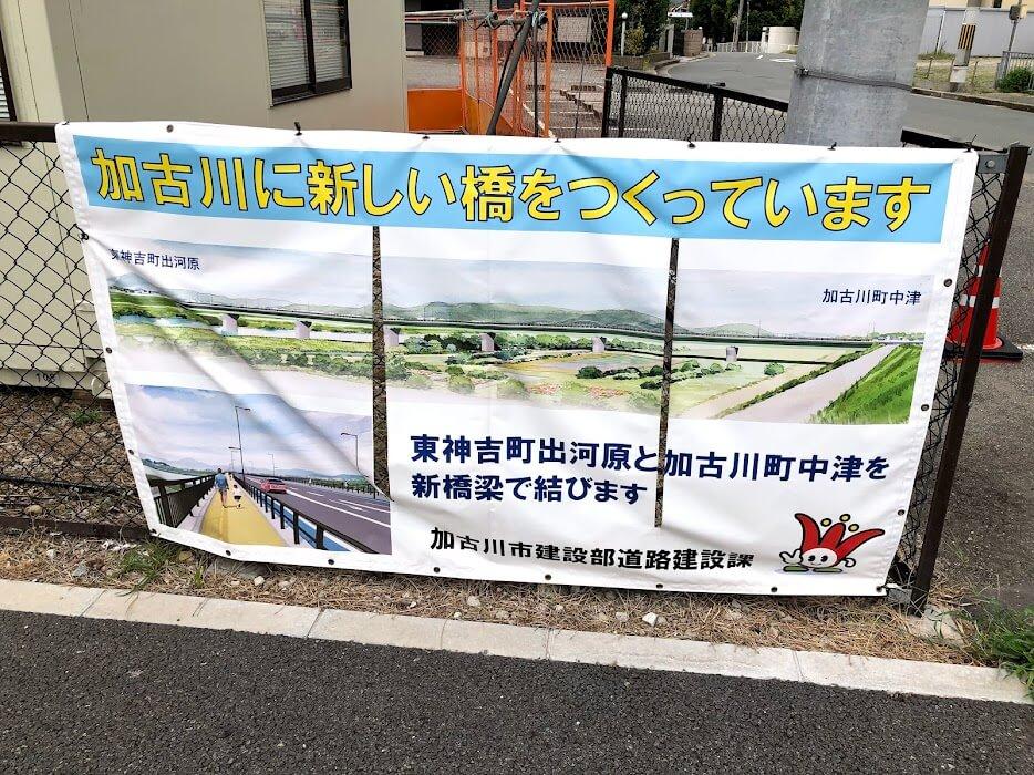 神吉中津線の新しい橋のイメージ
