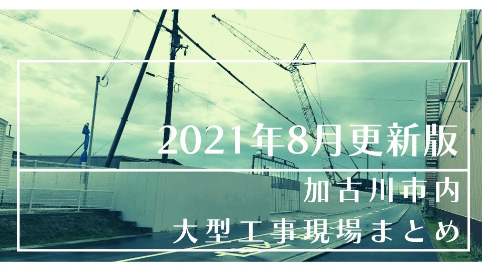 2021年8月更新版加古川市内の大型工事現場まとめ