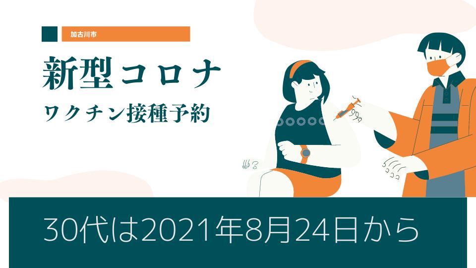 加古川市新型コロナワクチン接種予約は2021年8月24日から