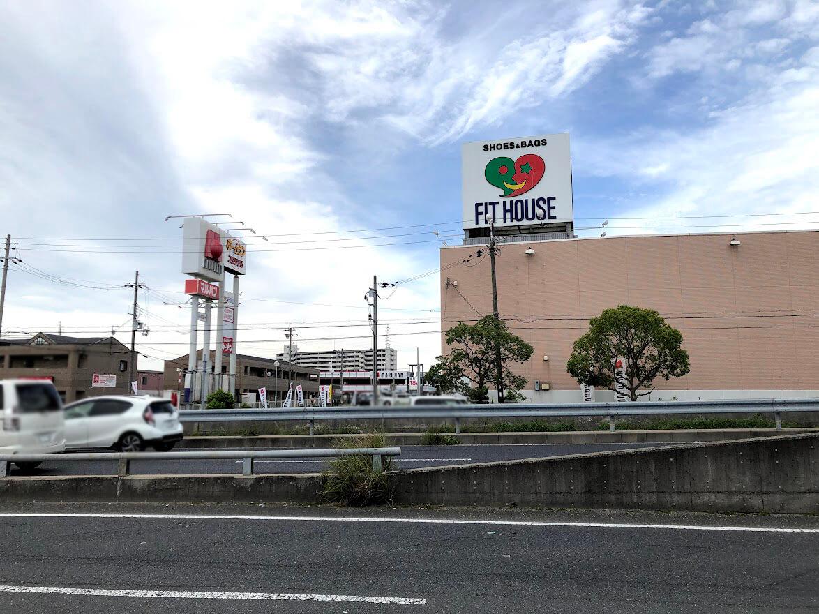 フィットハウス加古川店