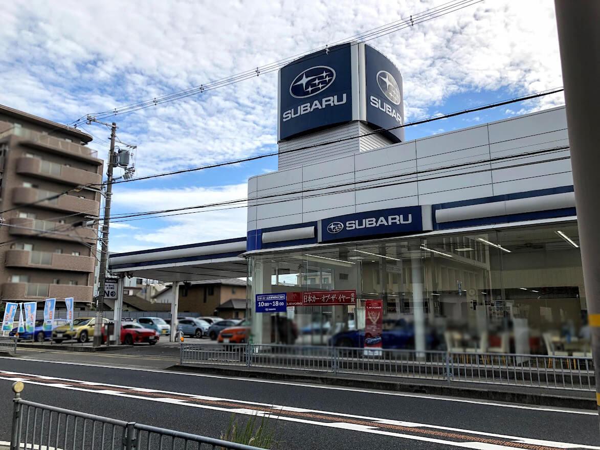 移転前の兵庫スバル加古川店