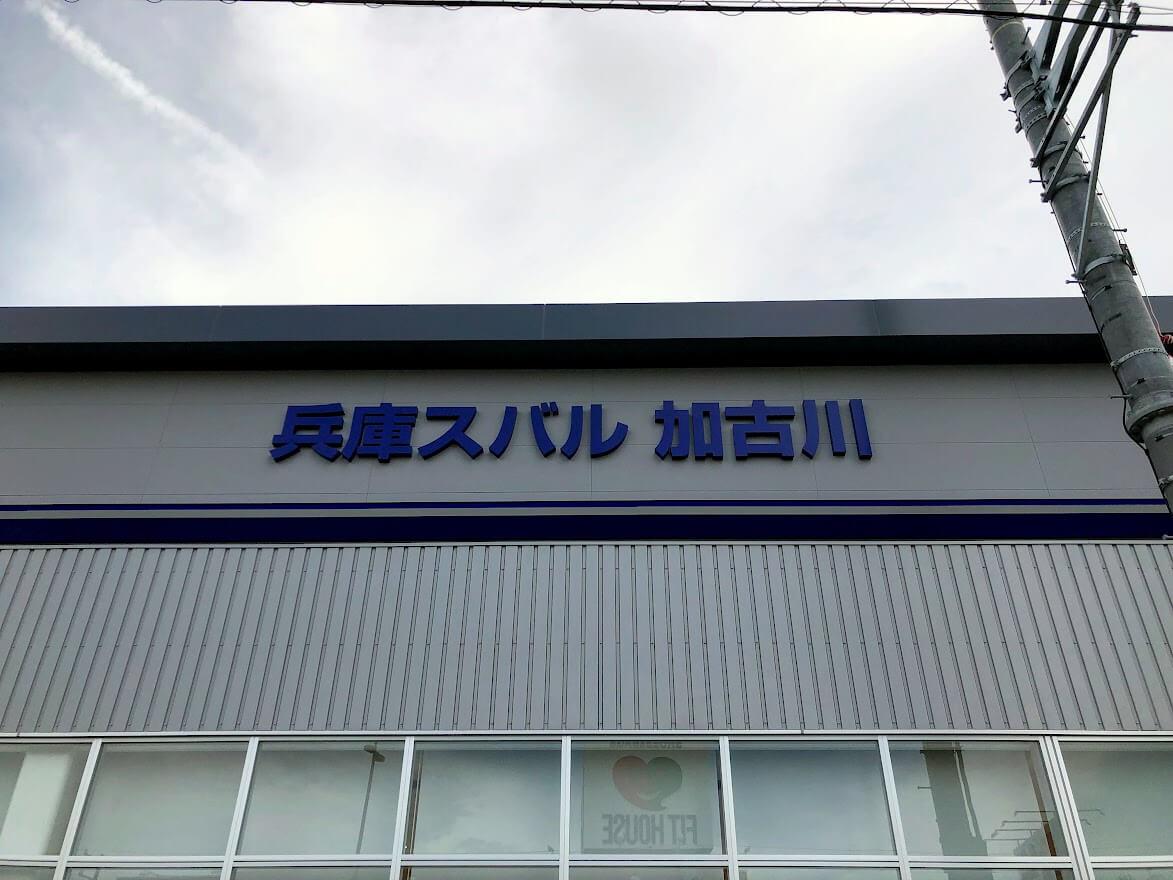 兵庫スバル加古川の文字