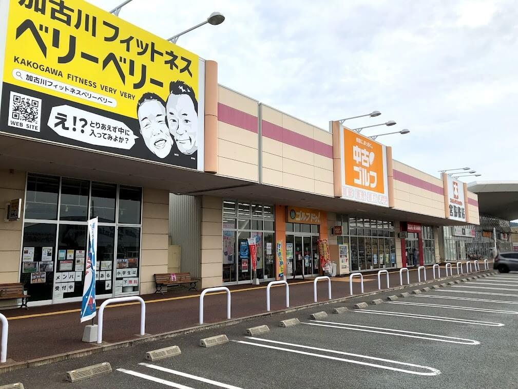 加古川フィットネスベリーベリー、ゴルフドゥ、宮脇書店