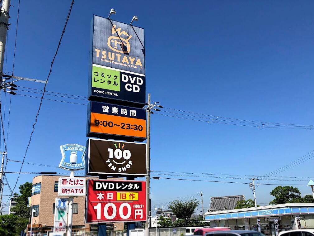 TSUTAYA加古川店、ローソン加古川市役所前店
