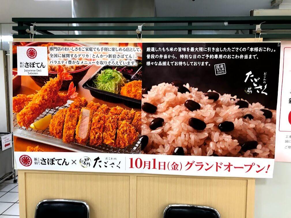 とんかつ新宿さぼてん×おこわのたごさく加古川ヤマトヤシキ店予定地