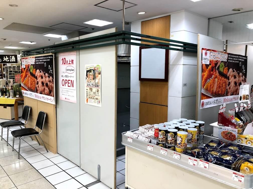 とんかつ新宿さぼてん×おこわのたごさく加古川ヤマトヤシキ店の場所