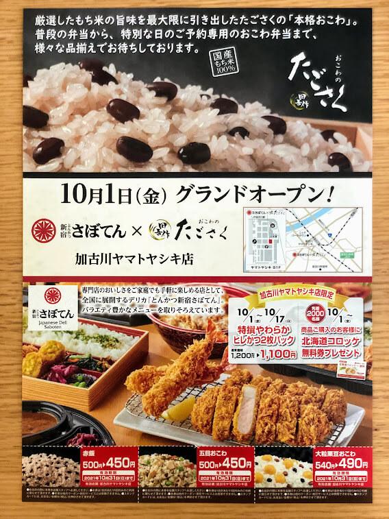 とんかつ新宿さぼてん×おこわのたごさく加古川ヤマトヤシキ店チラシ表