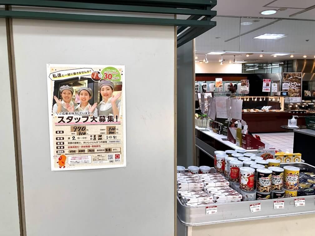 とんかつ新宿さぼてん加古川ヤマトヤシキ店と鶏二三
