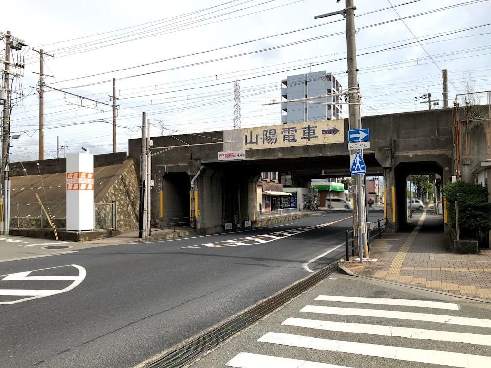 山陽電車別府駅西の高架