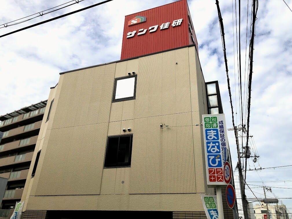 まなびプラス東加古川教室の看板
