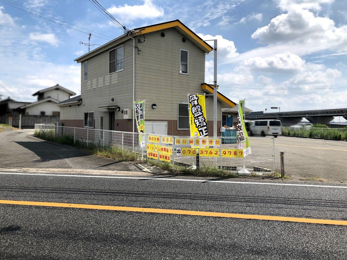 加古川坂口整体院の建物
