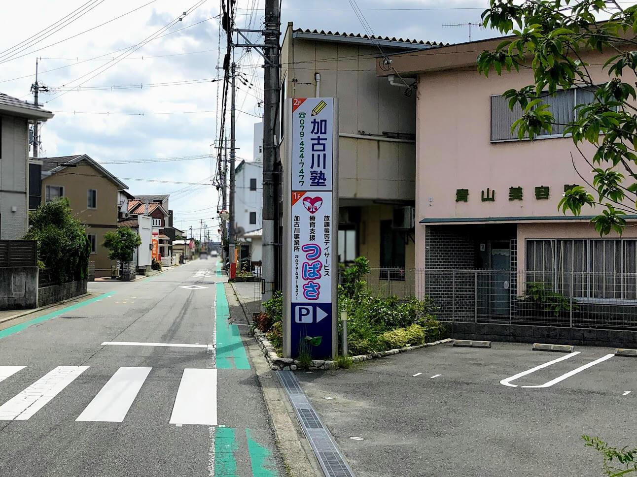 加古川日岡郵便局