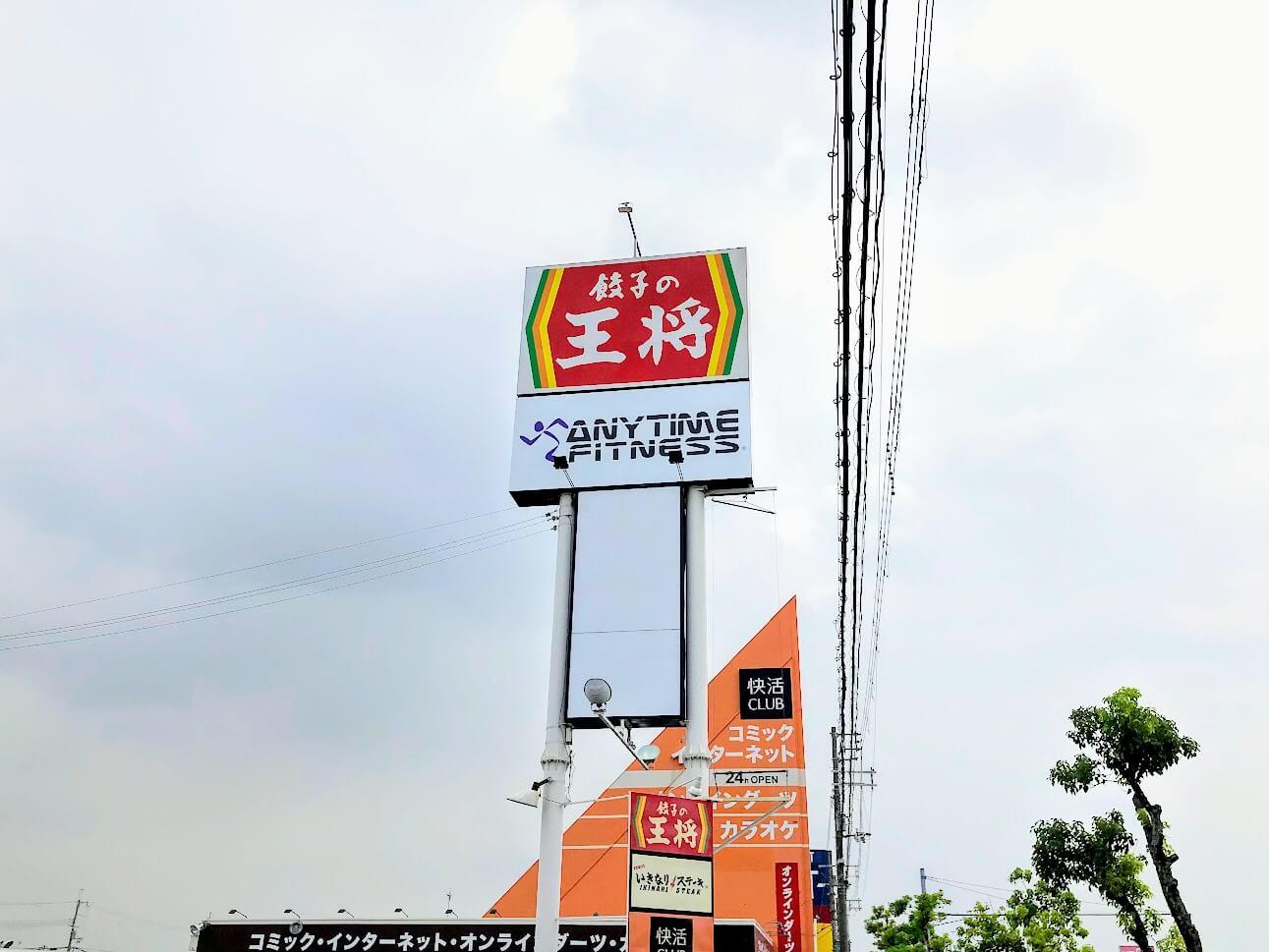 エニタイムフィットネス加古川店の看板