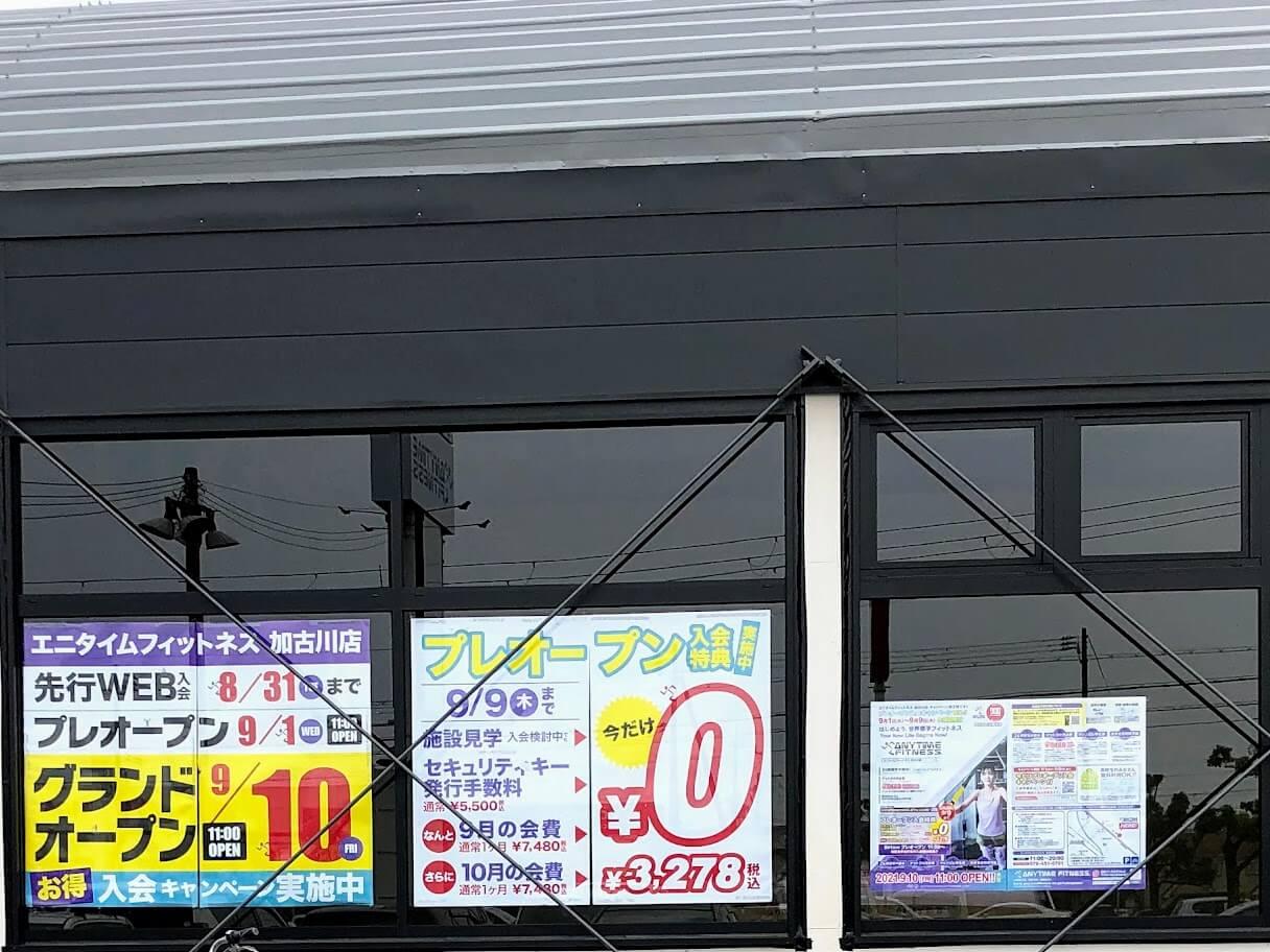 エニタイムフィットネス加古川店のプレオープンについてのお知らせ