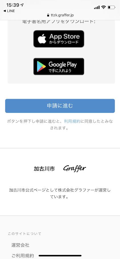 Grafferの申請に進むボタン