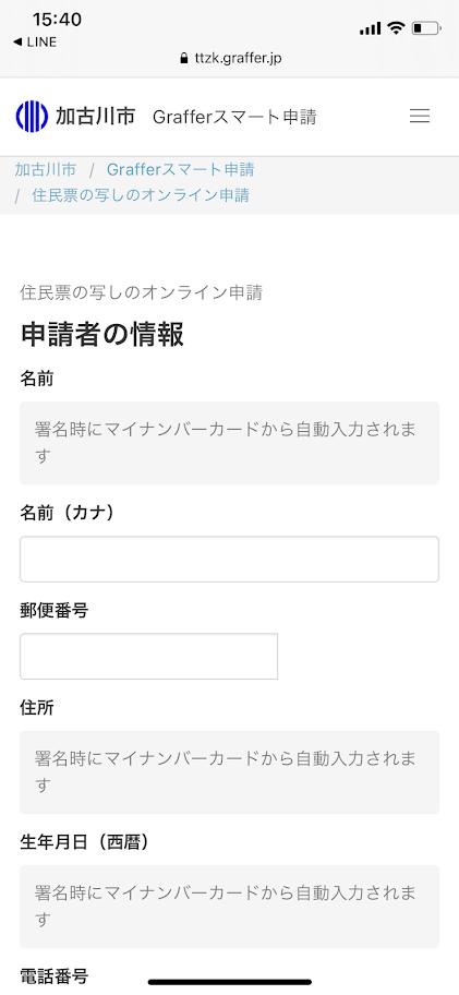 スマート申請申請者の情報入力