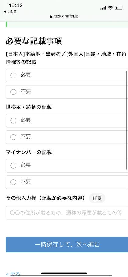 スマート申請の住民票の必要な記載事項を選ぶ画面