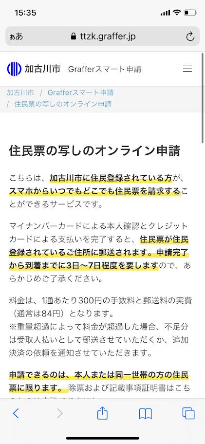 Grafferの加古川市の住民票の写しのオンライン申請ページ