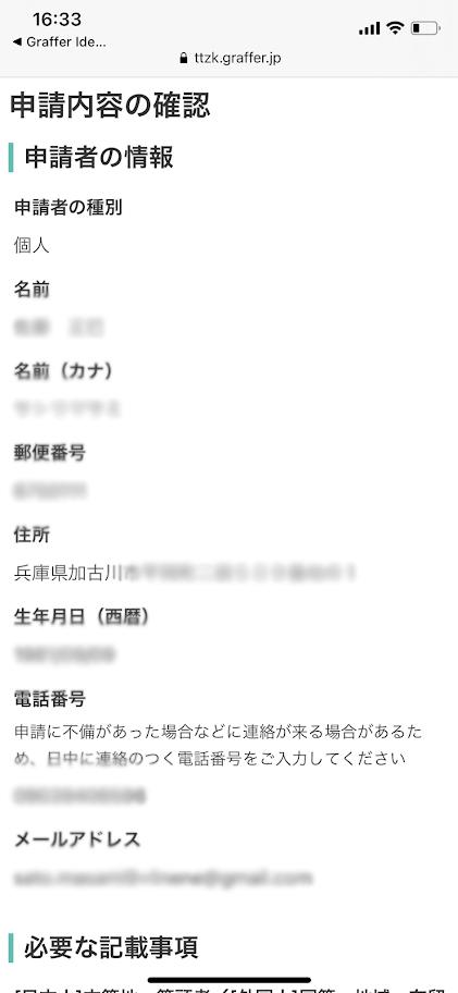 スマート申請の申請内容の確認画面