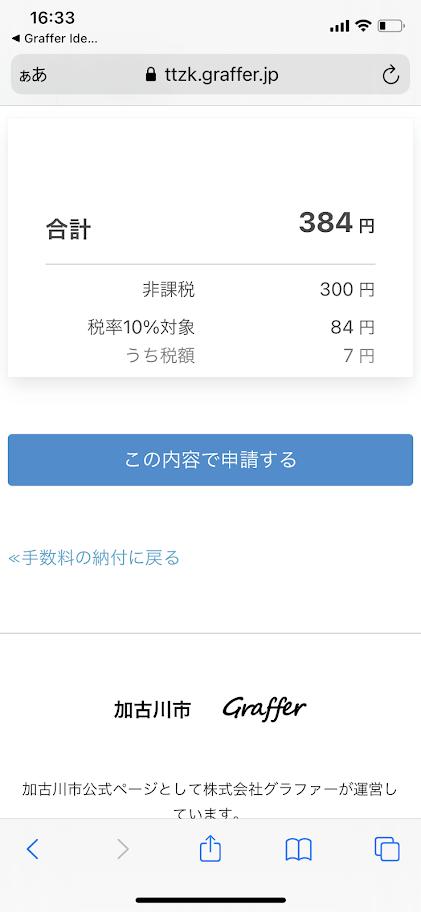 スマート申請の最後の画面