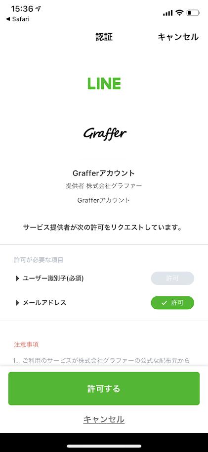 GrafferのLINEでログイン許可画面