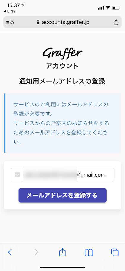 Grafferのメールアドレス登録画面