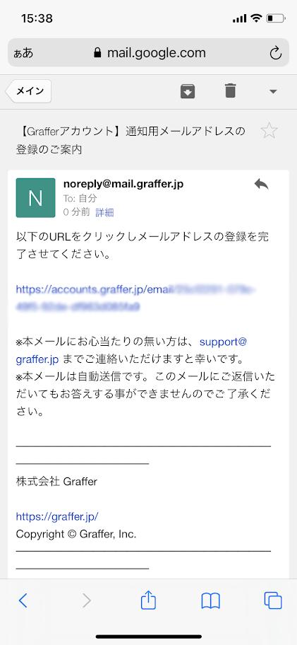 Grafferの確認メール