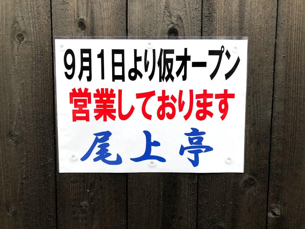 尾上亭仮オープンのお知らせ