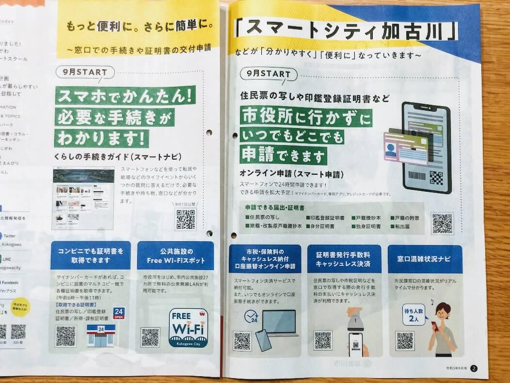 広報かこがわ9月号のスマートシティ加古川のページ