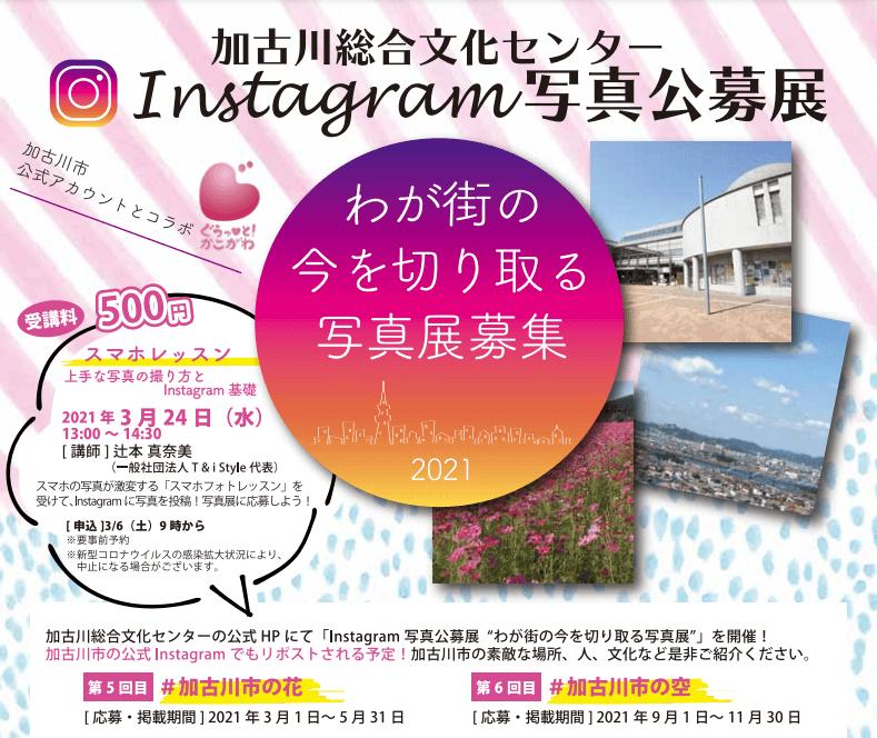 加古川総合文化センターInstagram写真公募展 わが街の今を切り取る写真展