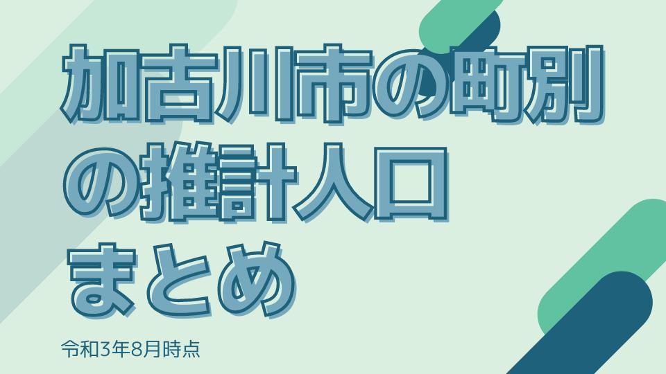 加古川市の町別の推計人口まとめ令和3年8月時点