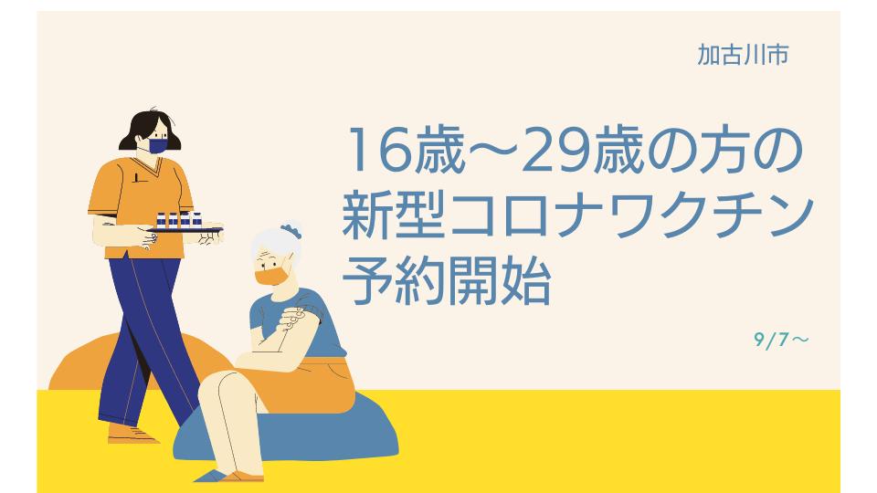 加古川市16歳~29歳の方の新型コロナワクチン予約開始