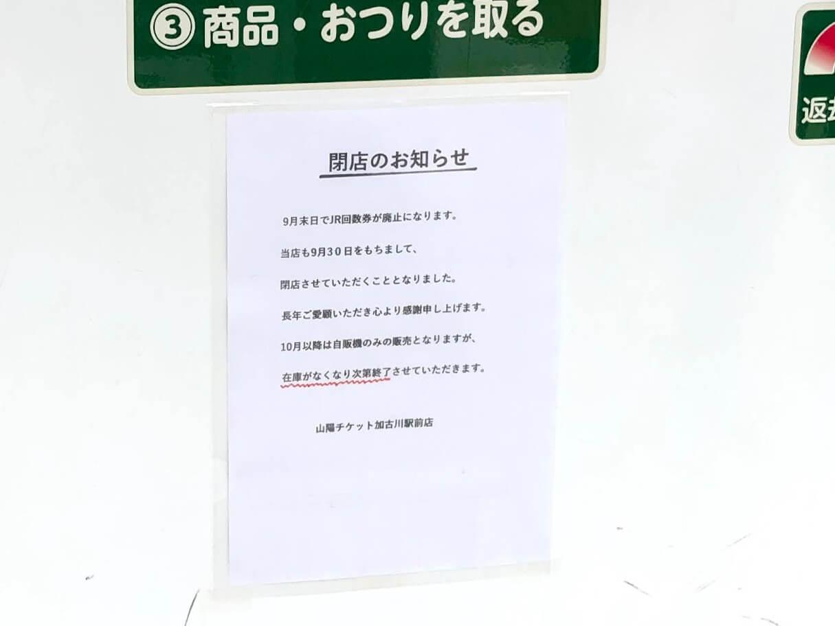 山陽チケット加古川駅前店閉店のお知らせ