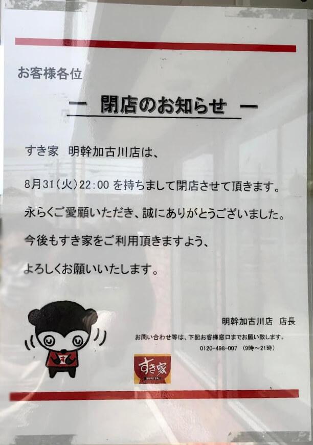 すき家明幹加古川店閉店のお知らせ