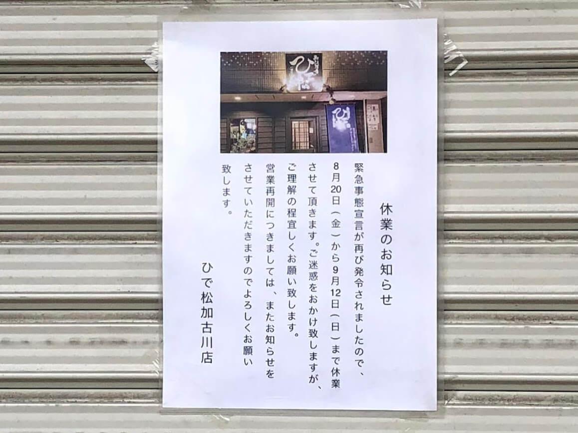 ひで松加古川店休業のお知らせ