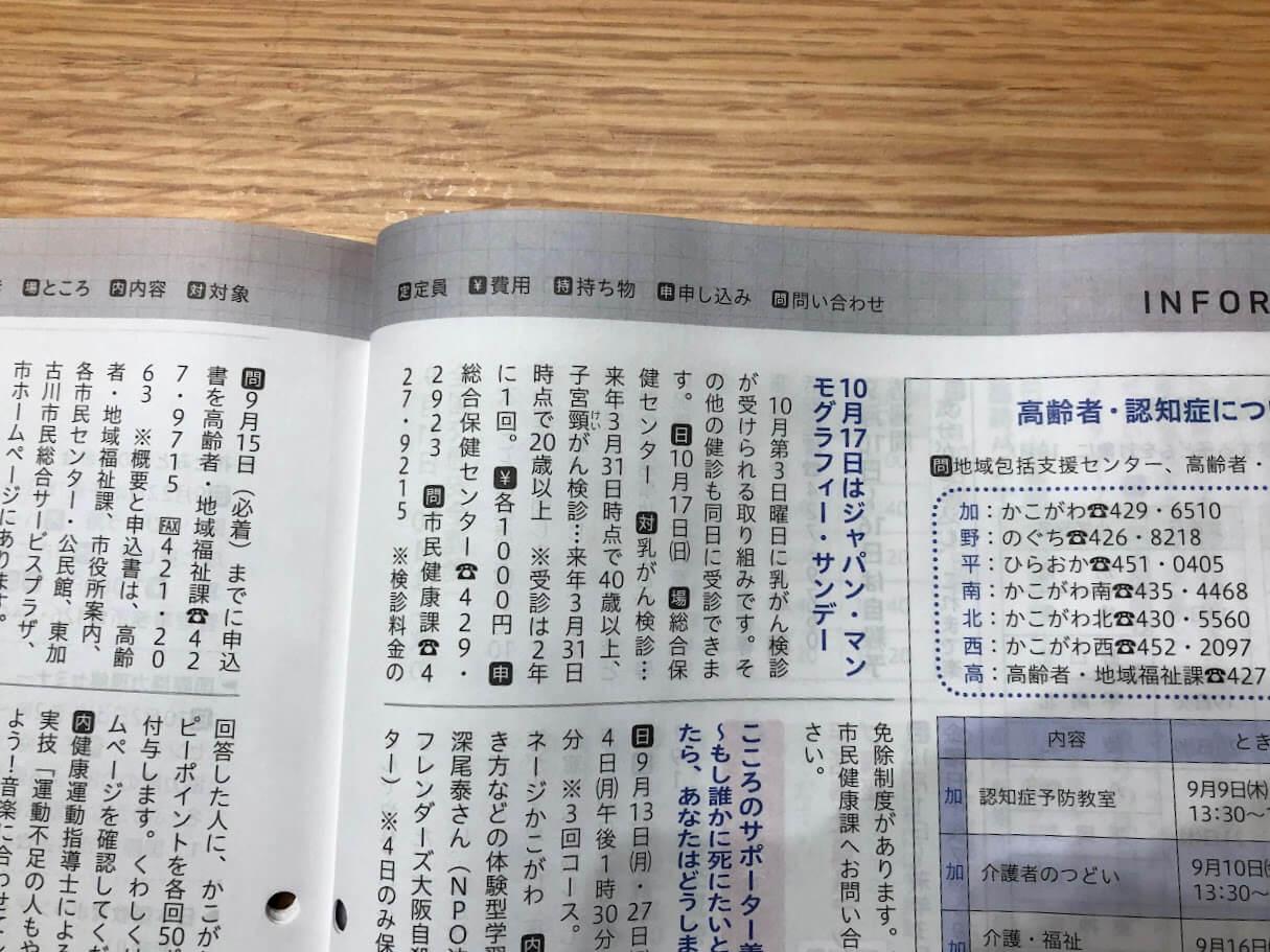 広報かこがわ2021年9月号ジャパン・マンモグラフィーサンデーについて