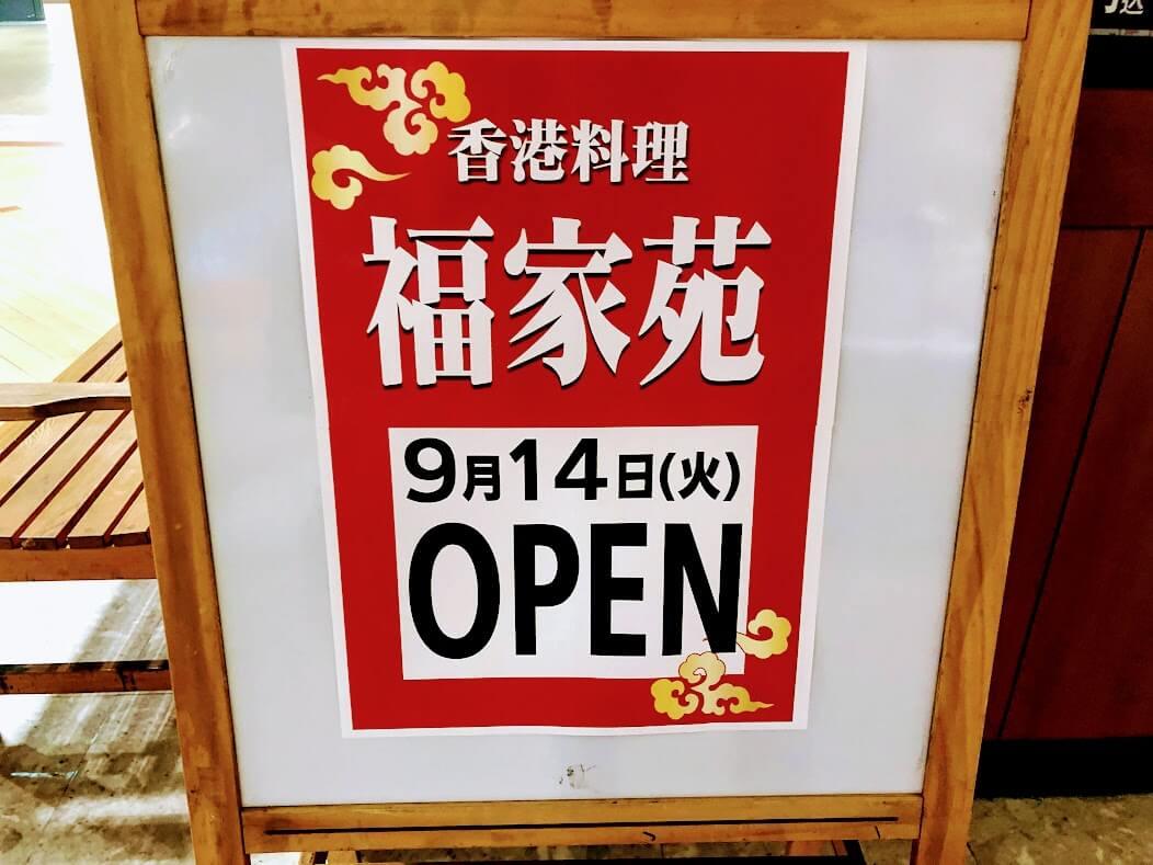 香港料理 福家苑9月14日火曜日オープンのお知らせ