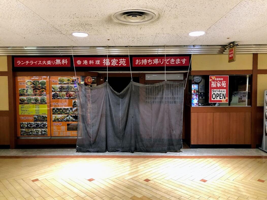 香港料理福家苑外観
