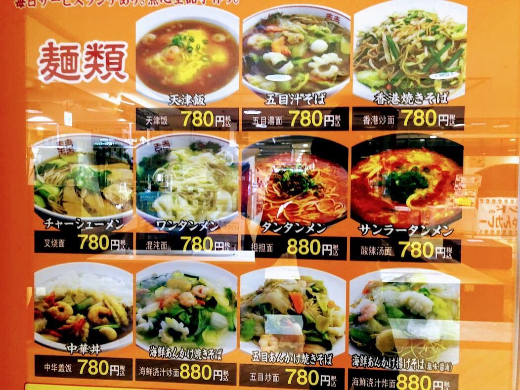 福家苑、麺類メニュー