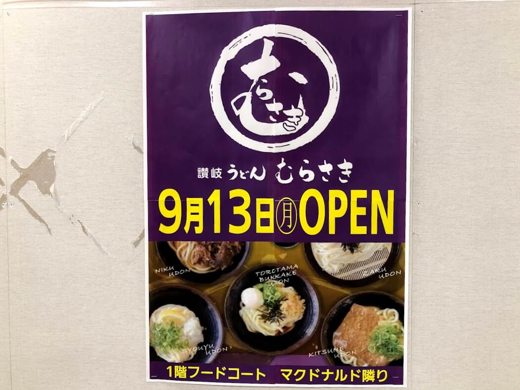 讃岐うどんむらさきイオン加古川店9月13日オープンのお知らせ