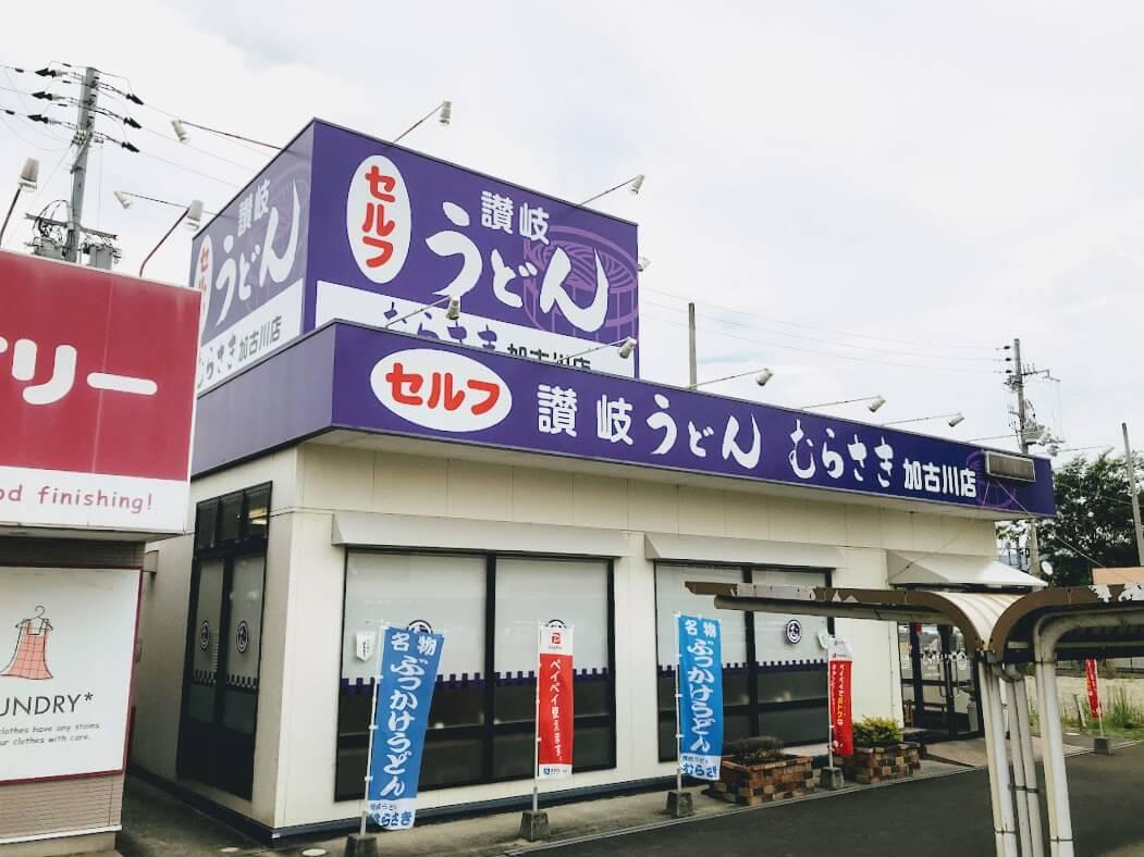 讃岐うどんむらさき加古川店