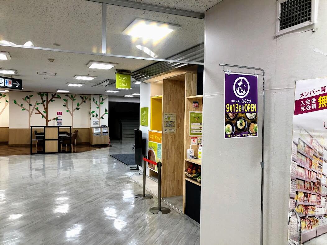 讃岐うどんむらさきイオン加古川店とSHARE THE SOUP