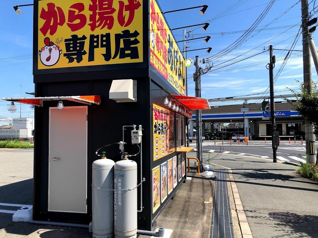 あげよし加古川店外観