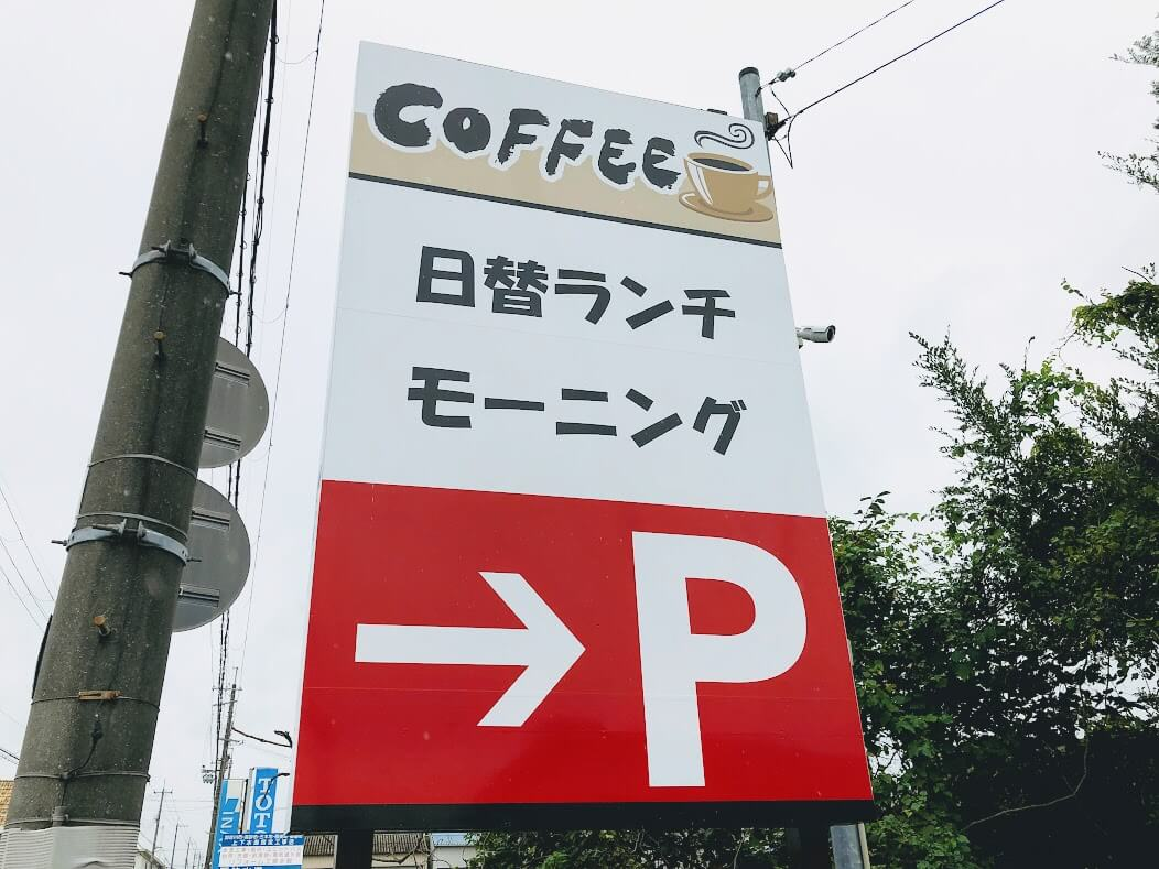 かんの珈琲店看板