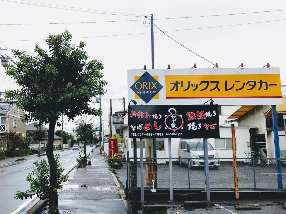 オリックスレンタカー加古川店とかず家の看板