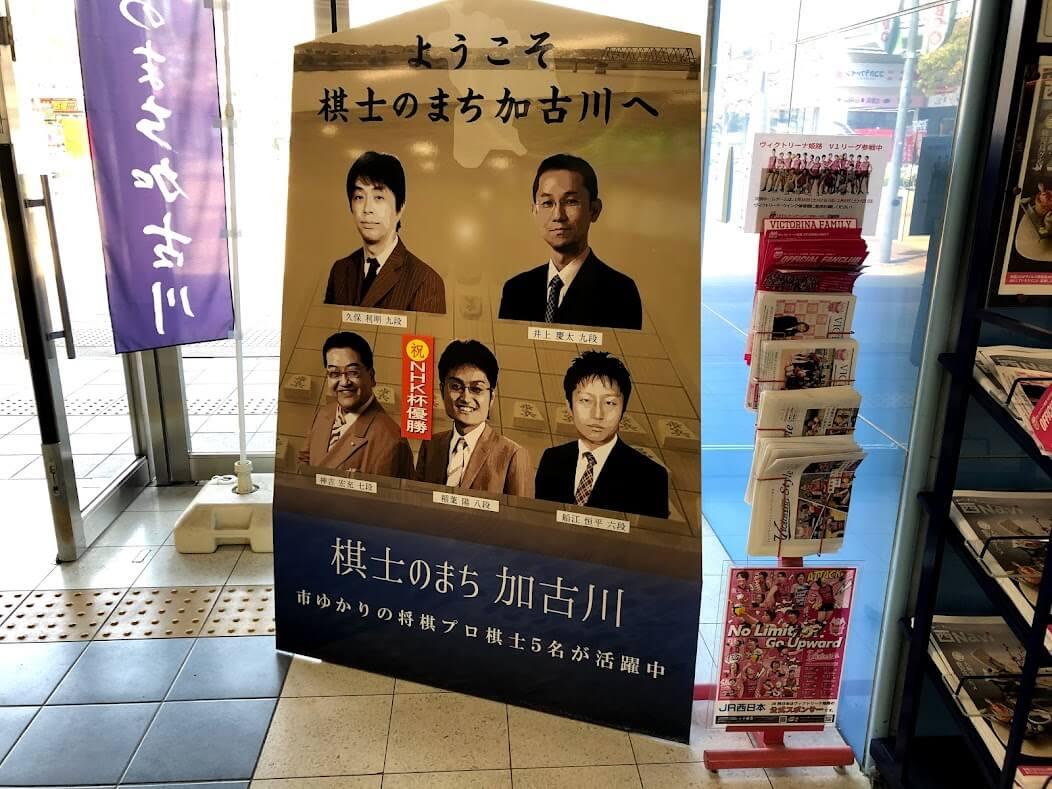 加古川駅のプロ棋士パネル