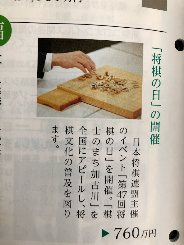 広報かこがわ4月号掲載の将棋の日情報